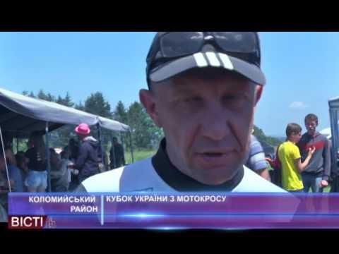 Кубок України з мотокросу