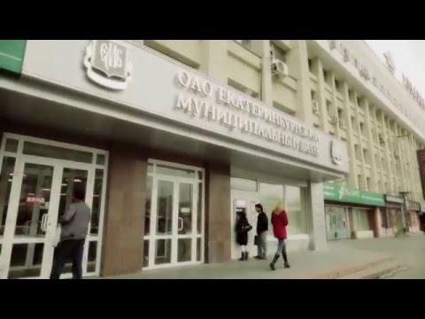 Екатеринбургский Банк в Екатеринбурге - адреса отделений