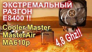 Экстремальный разгон процессора E8400 + Cooler Master MasterAir MA610P + GT 1030