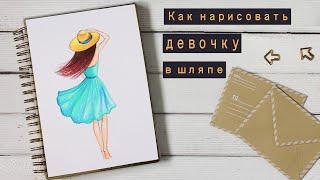 уроки рисования: Как нарисовать девушку в платье. Фэшн иллюстрация