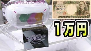 UFOキャッチャー1万円分やったら景品どれだけ取れるのか? thumbnail