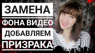 Добавляем призрака в видео ✌ Замена фона ✌ Мой опыт ✌  Уроки монтажа