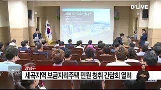 강남_세곡지역 보금자리주택 민원 청취 간담회(서울경기케…