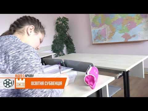 Телерадіокомпанія ВЕЖА: Освітню субвенцію на Прикарпатті підпорядкували розвиткові НУШ