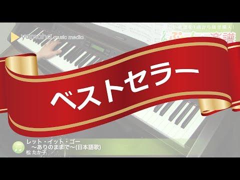 レット・イット・ゴー 〜ありのままで〜(日本語歌) 松 たか子