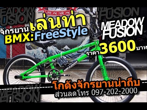 MEADOW FUSION:BMX Freestyle ราคา3600บาท add line :nateebbike `โทรเลย 0972022000,0900929600