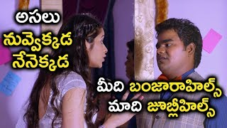Venu Wonder Non Stop Comedy Scenes Latest Telugu Comedy Scenes Bhavani HD Movies