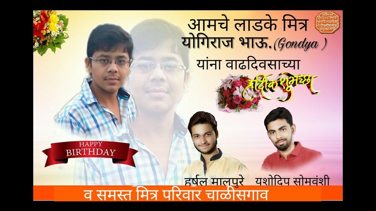birthday banner images in marathi