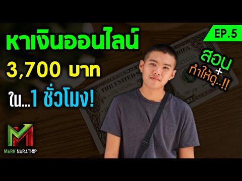 หาเงินออนไลน์ 3,700 บาท ใน 1 ชั่วโมง!! - สมัครฟรี! ได้เงินจริง100%