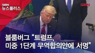 """블룸버그 """"트럼프, 미중 1단계 무역합의안에 서명"""""""