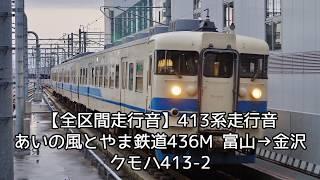 【全区間走行音】あいの風とやま鉄道413系走行音 富山→金沢