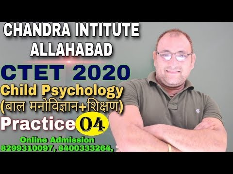 CTET CHILD PSYCHOLOGY CLASS|CTET Child Development & Pedagogy  CTET BEST CDP/CTET CDP/CTET CDP
