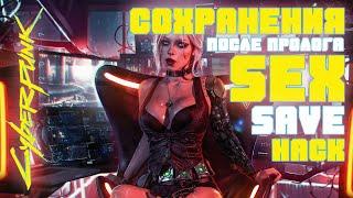Фото Все Сохранения для Cyberpunk 2077 - Начало Конец Секс [ Save Start Ends Sex ]