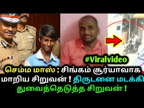 அடேங்கப்பா ! செம்ம மாஸ் சிங்கம் சூர்யாவாக மாறிய சிறுவன் ! Tamil news live news