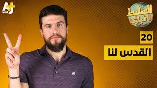 السليط الإخباري -  القدس لنا | الحلقة (20) الموسم الرابع