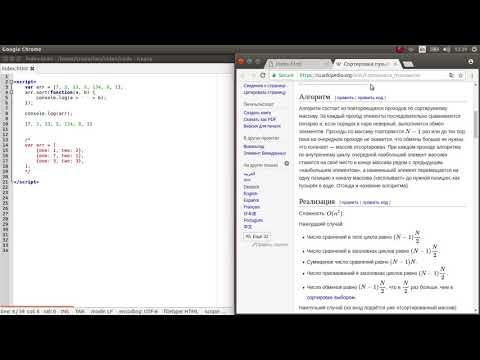 Объяснение работы функции Sort в JavaScript
