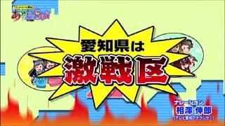 アンタッチャブル柴田のあやしい忘年会2017(テレビ愛知・2017年12月26...