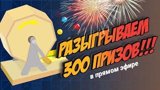 Разыгрываем 300 подарков в прямом эфире | E1.RU