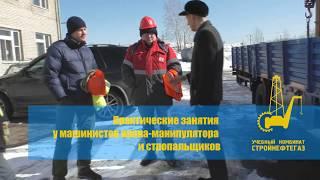 Практические занятия у машинистов крана манипулятора и стропальщиков
