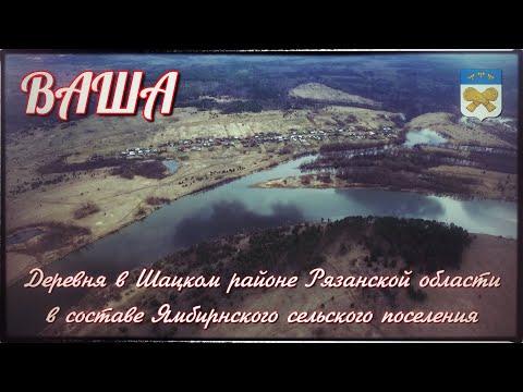 Деревня Ваша, Шацкий район Рязанской области.
