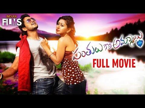Panthulu Gari Ammayi Telugu Full Movie | Ajay | Shravya | Telugu Movies Online | Mango Indian Films |  Mp3 Download