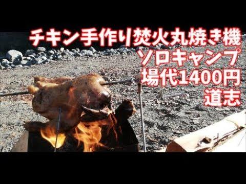 チキン丸焼きソロキャンプ【新戸キャンプ場】道志川にて鳥を丸焼きにしてきた