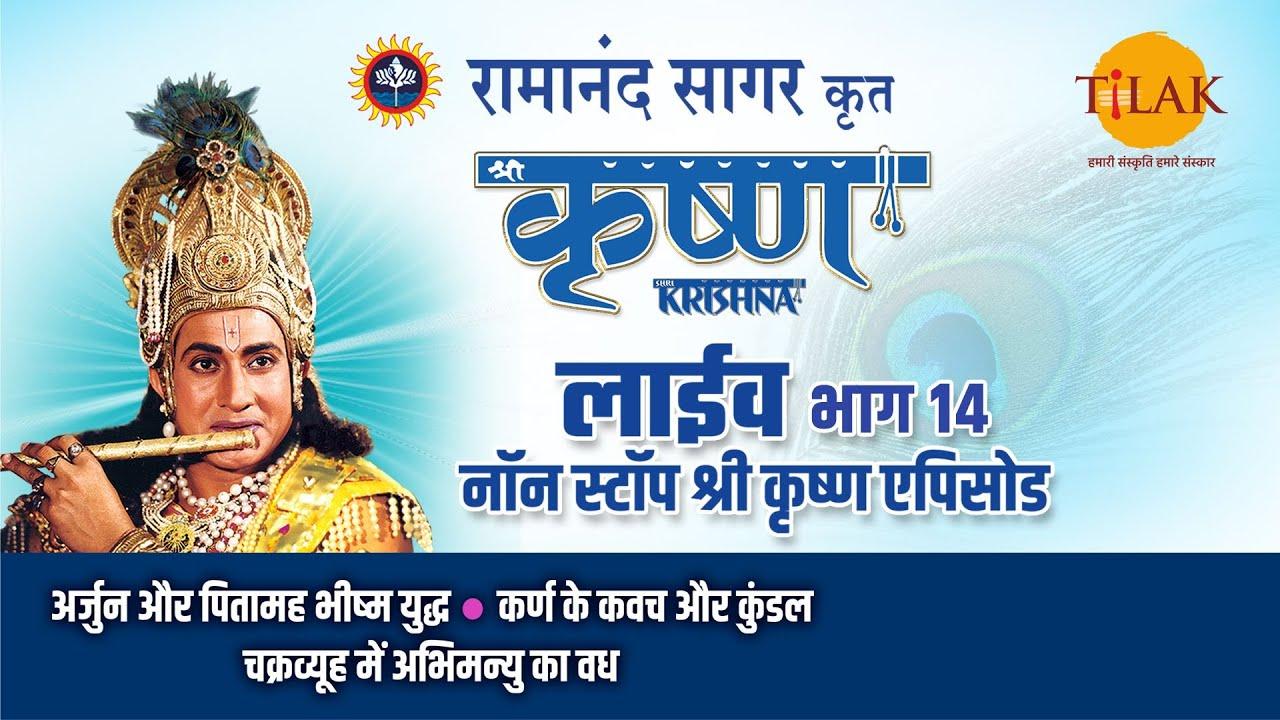 Download रामानंद सागर कृत श्री कृष्ण | लाइव - भाग 14 | Ramanand Sagar's Shree Krishna- Live - Part 14 | Tilak