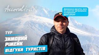 Банско Болгария горнолыжный курорт на 7 дней Лыжи и Фрирайд Аккорд тур отзывы Зимний римейк