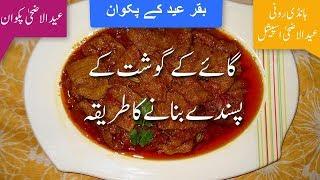 Best Beef Pasanday Recipe In Urdu گائے کے گوشت کے پسندے Eid Al Adha Recipes