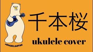千本桜senbonzakura/ukulele cover
