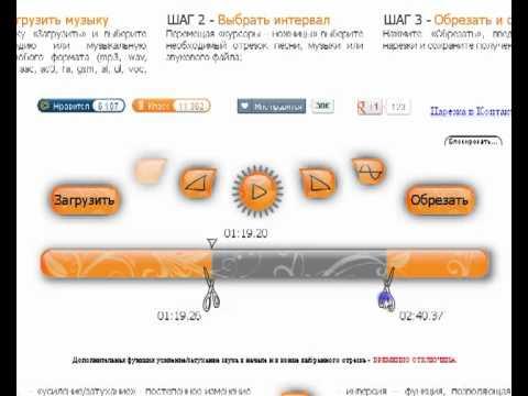 Нарезка музыки онлайн