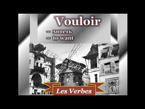 Французский с нуля, ГЛАГОЛ Vouloir