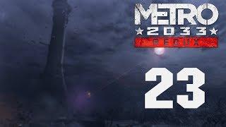 Metro 2033 Redux - Прохождение игры на русском - На спарту [#23] | PC