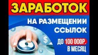 Заработок на размещении ссылок 100 000 рублей в месяц без вложений. Антон Рудаков