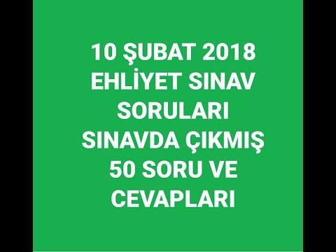 EHLİYET SINAV SORULARI (SINAVDA ÇIKMIŞ 50 SORU)|10 ŞUBAT 2018 EHLİYET ÇALIŞMA SORULARI