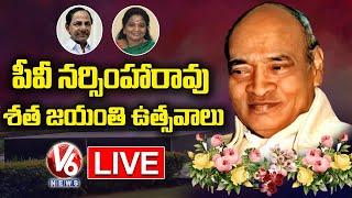 PV Narasimha Rao 100 Years Birth Anniversary Celebrations LIVE    CM KCR l V6 News