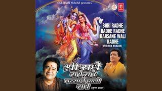 Shree Radhe Radhe Barsane Wali Radhe (Shree Radha Rani Sang Brij Chourasi Kosh Yatra)