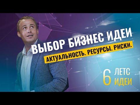 ЛЕТСИДЕЙ 6. Актуальность. Ресурсы и Риски / Оскар Хартманн