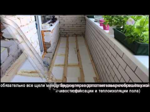 Утеплённый пол на лоджии - видеоинструкции: как сделать свои.