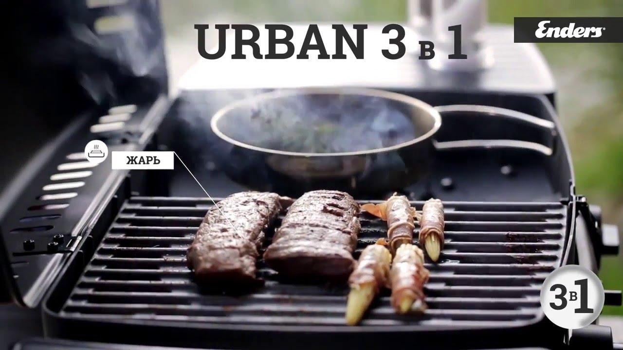 Enders Gasgrill Urban : Мобильный туристический газовый гриль enders urban youtube