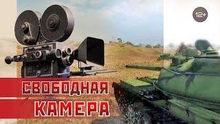 Свободная камера / Как создать эпичное видео / PROТанки World of Tanks(Канал с эпичными видео: http://goo.gl/F0ojBH Эпичное видео тут: http://youtu.be/llYTtLTHpIM Всем пламенный привет! Меня часто..., 2014-01-21T06:00:28.000Z)