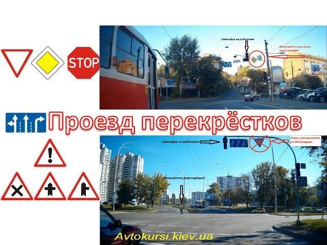 Проезд перекрёстков с видео примерами на реальных дорогах 1 Часть