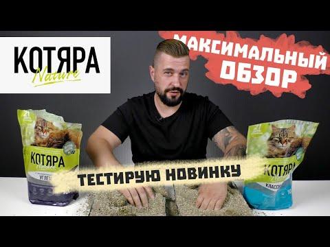 Видео: Тестируем кошачий наполнитель КОТЯРА | Обзор на комкующийся наполнитель для кошачьего туалета