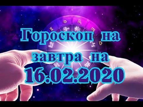 Гороскоп на завтра на 16.02.2020 | 16 Февраля | Астрологический прогноз