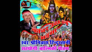 Kawar Utha La Bhaiya - SB Music
