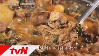 Wednesday Foodtalk 닭도 내장을 먹는다?! 얼큰한 맛이 일품인 닭 내장탕! 171206 EP.147