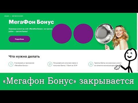 "Мегафон скоро закроет программу ""Мегафон Бонус"""