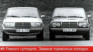 #6 Mercedes W123. Ремонт суппорта. Замена тормозных колодок
