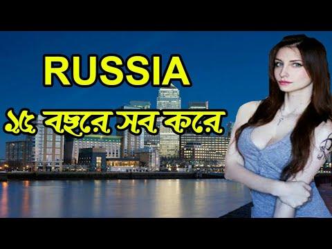 রাশিয়ান সোনাগাছি/Amazing Facts About Russia/ Bengali