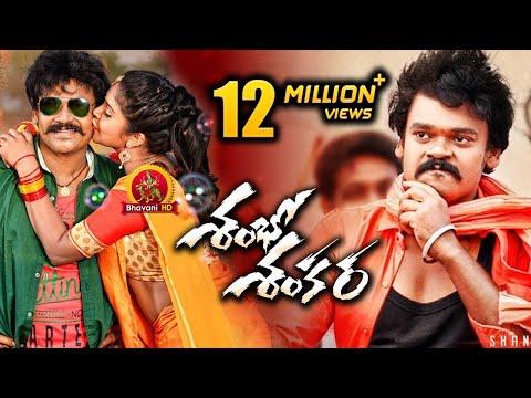 Shambho Shankara Full Movie - 2018 Telugu Full Movies - Shakalaka Shankar, Karunya
